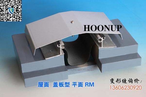 盖板型屋面变形缝RM